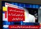 Women stop car of Qalandar Lodhi at Abtobbad